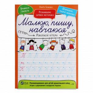 Книга Vivat Малюю, пишу, вчуся. Англійські літери