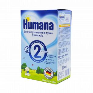 Смесь Humana 2
