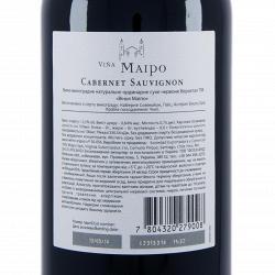 Вино Vina Maipo Varietal Cabernet Sauvignon