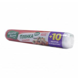 Пленка для продуктов Мелочи Жизни 100м