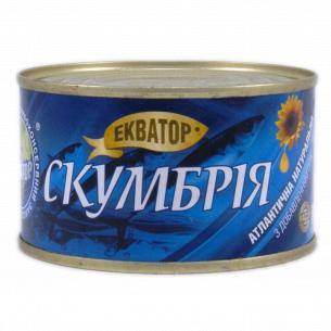 """Скумбрия """"Екватор"""" атлантическая натуральна с добавлением масла №9 ж/б"""