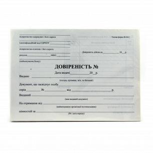 Доверенность А-5 100 листов офсет