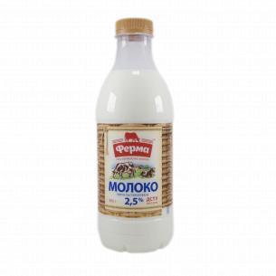 Молоко Ферма пастеризованное 2,5%