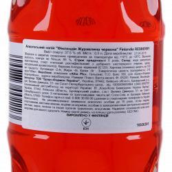 Водка Finlandia Redberry