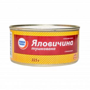 "Мясо говядины ""Повна Чаша"" тушеное в/с"