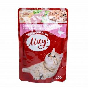 Корм для котов Мяу! с индейкой в нежном соусе
