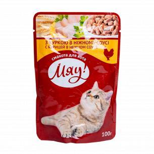 Корм для котов Мяу! с курицей в нежном соусе