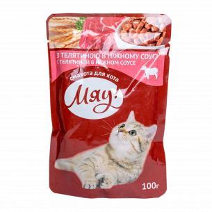 Корм для котов Мяу! с телятиной в нежном соусе