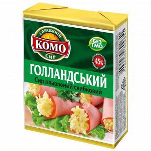 Сыр плавленый Комо Голландский 45%
