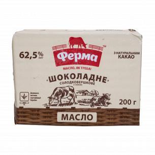 Масло сладкосливочное Ферма Шоколадное 62,5%