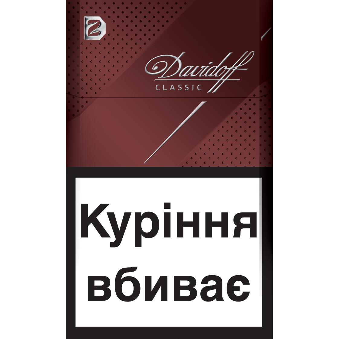 сигареты давыдов где купить