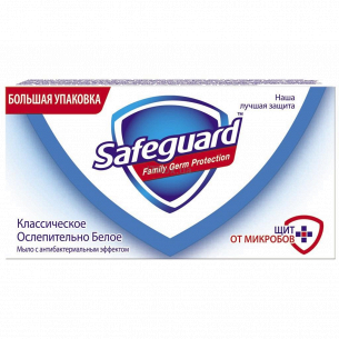 Мыло туалетное Safeguard Классическое ослепительно белое