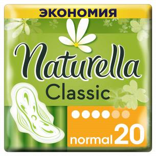 Гигиенические прокладки Naturella Classic Normal 20шт.