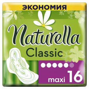 Прокладки гигиенические NATURELLA Camomile Maxi Duo