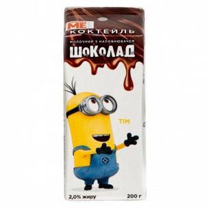 Коктейль молочный Despicable Me шоколад 2%