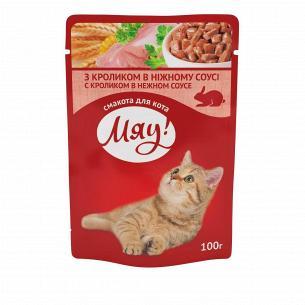 Корм для котов Мяу! с кроликом в нежном соусе
