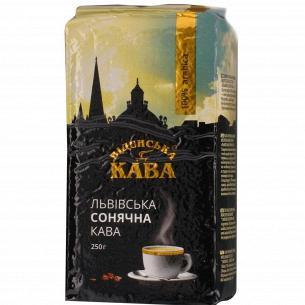 Кофе молотый Віденська кава Львовский солнечный