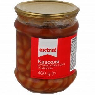 Фасоль Extra! Вкусная в томатном соусе