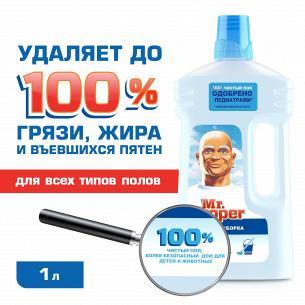 MR PROPER Жидкое моющее средство для уборки пола и стен Деликатная уборка 1л