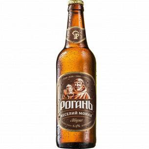 """Пиво """"Рогань Веселий монах"""" светлое"""