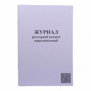 Журнал входящей корреспонденции 48 листов