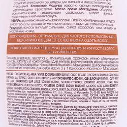Шампунь Botanic Therapy кокос молочко и макадамия