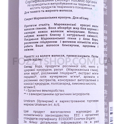 Шампунь Urtekram Мароккан глина жирн/вол органич