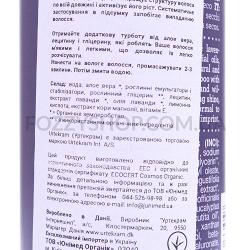 Шампунь Urtekram Лаванда д/всех типов органический