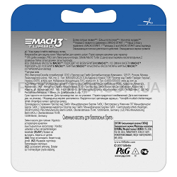 Сменные картриджи для бритья Gillette Mach 3 Turbo (4 шт)
