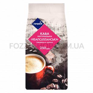 Кофе зерно Премія Неаполитанский натуральный жарен