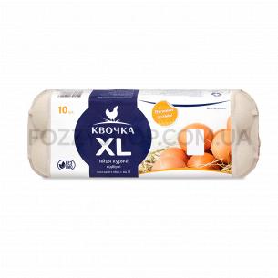 Яйца куриные Квочка XL отборные СВ