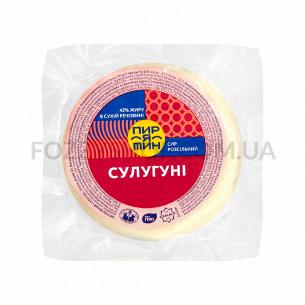 Сыр Пирятин Сулугуни 45%