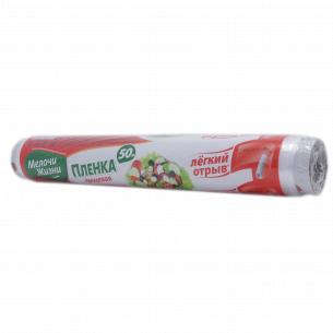 Пленка для продуктов Мелочи Жизни 50м руллон