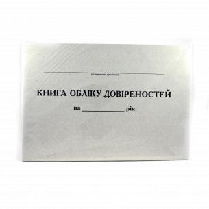 Журнал регистрации доверенностей 48 листов