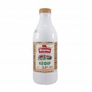 Кефир Ферма 2,5%