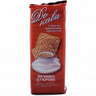 Печенье Roshen К кофе масло-ваниль