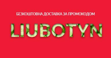 LIUBOTYN