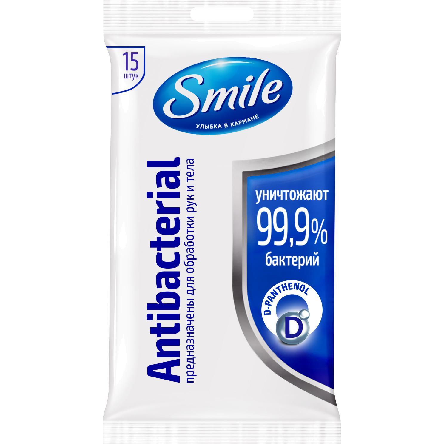 Серветки вологі Smile Antibacterial в асортименті / '15шт/уп