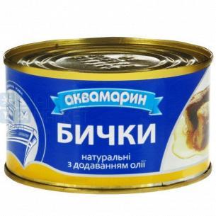 Бычки Аквамарин натуральные с добавлением масла