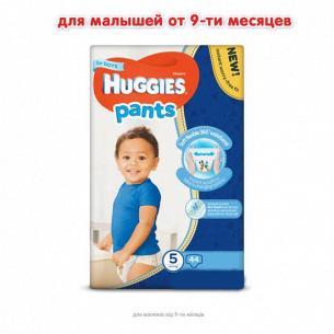 Подгузники-трусики Huggies для мальчиков 5 12-17кг