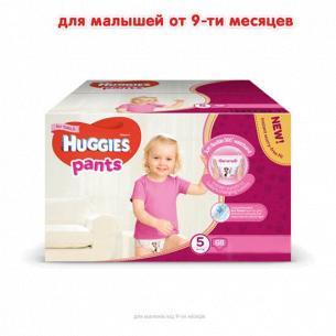 Подгузники-трусики Huggies для девочек 5 12-17кг