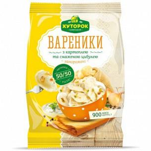 Вареники Хуторок с картофелем и жареним луком