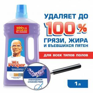 MR PROPER Жидкое моющее средство для уборки пола и стен Лавандовое Спокойствие 1л