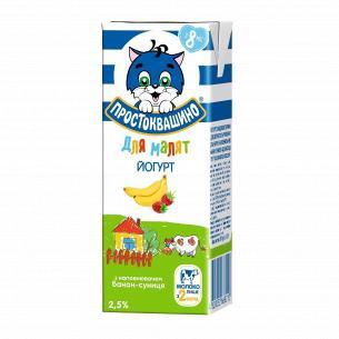 Йогурт Простоквашино для малят Банан-земл2,5% т/б