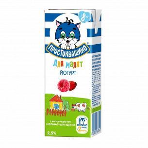 Йогурт Простоквашино для малят Малина-шип 2,5% т/б