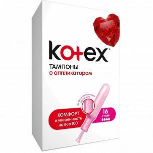 Тампоны Kotex супер с аппликатором