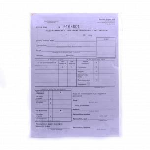 Путевой лист легкового автомобиля односторонний 100 листов офсет