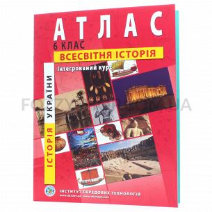 Атлас Всемирная история интегрован курс 6класс ИПТ