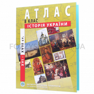 Атлас История Украины 8 класс ИПТ