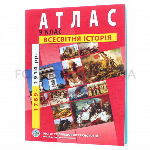 Атлас Новая история 1789-1914гг. 9 класс ИПТ